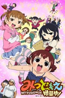 Mitsudomoe Zouryouchuu!'s Cover Image