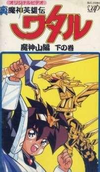 Shin Mashin Eiyuuden Wataru Majinzan's Cover Image