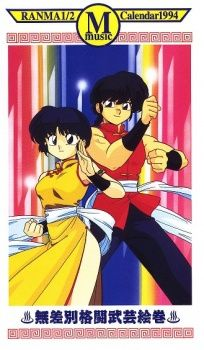 Ranma ½: 1994 Music Calendar's Cover Image