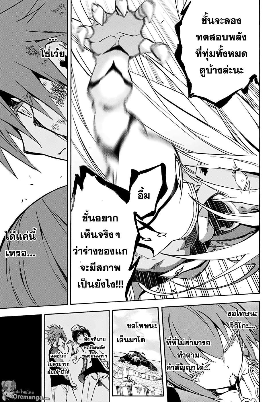 อ่านการ์ตูน Sousei no Onmyouji ตอนที่ 30 หน้าที่ 36