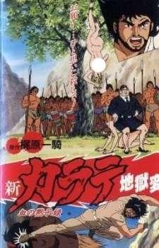 Shin Karate Jigoku-hen's Cover Image