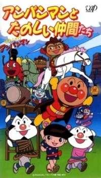 Sore Ike! Anpanman: Anpanman to Tanoshii Nakama-tachi's Cover Image