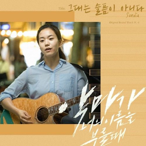 Sondia – When the Devil Calls Your Name OST Part.6 (MP3)