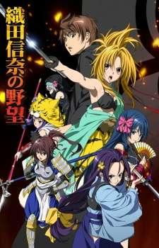 Oda Nobuna no Yabou's Cover Image