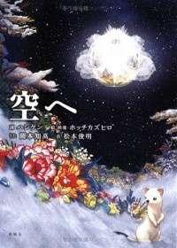 Sora e's Cover Image