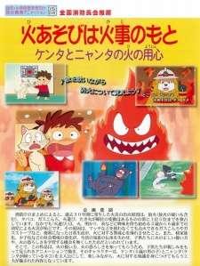 Hi Asobi wa Kaji no Moto: Kenta to Nyanta no Hi no Youjin's Cover Image