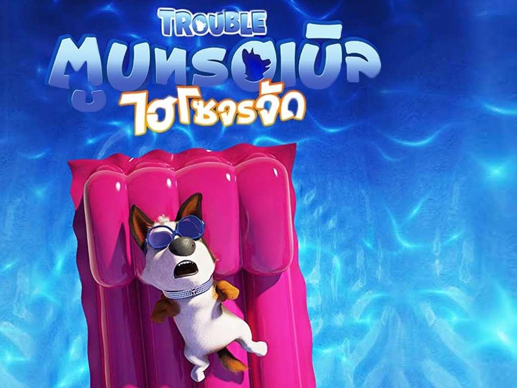 Σκυλομπελάς (Trouble) - Trailer / Τρέιλερ Movie