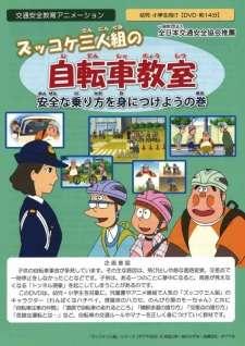 Zukkoke Sannin-gumi no Jitensha Kyoushitsu's Cover Image