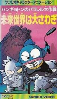 Hangyodon no Parallel Daisakusen: Mirai Sekai wa Oosawagi's Cover Image