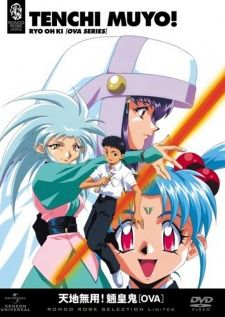 Tenchi Muyou! Ryououki's Cover Image