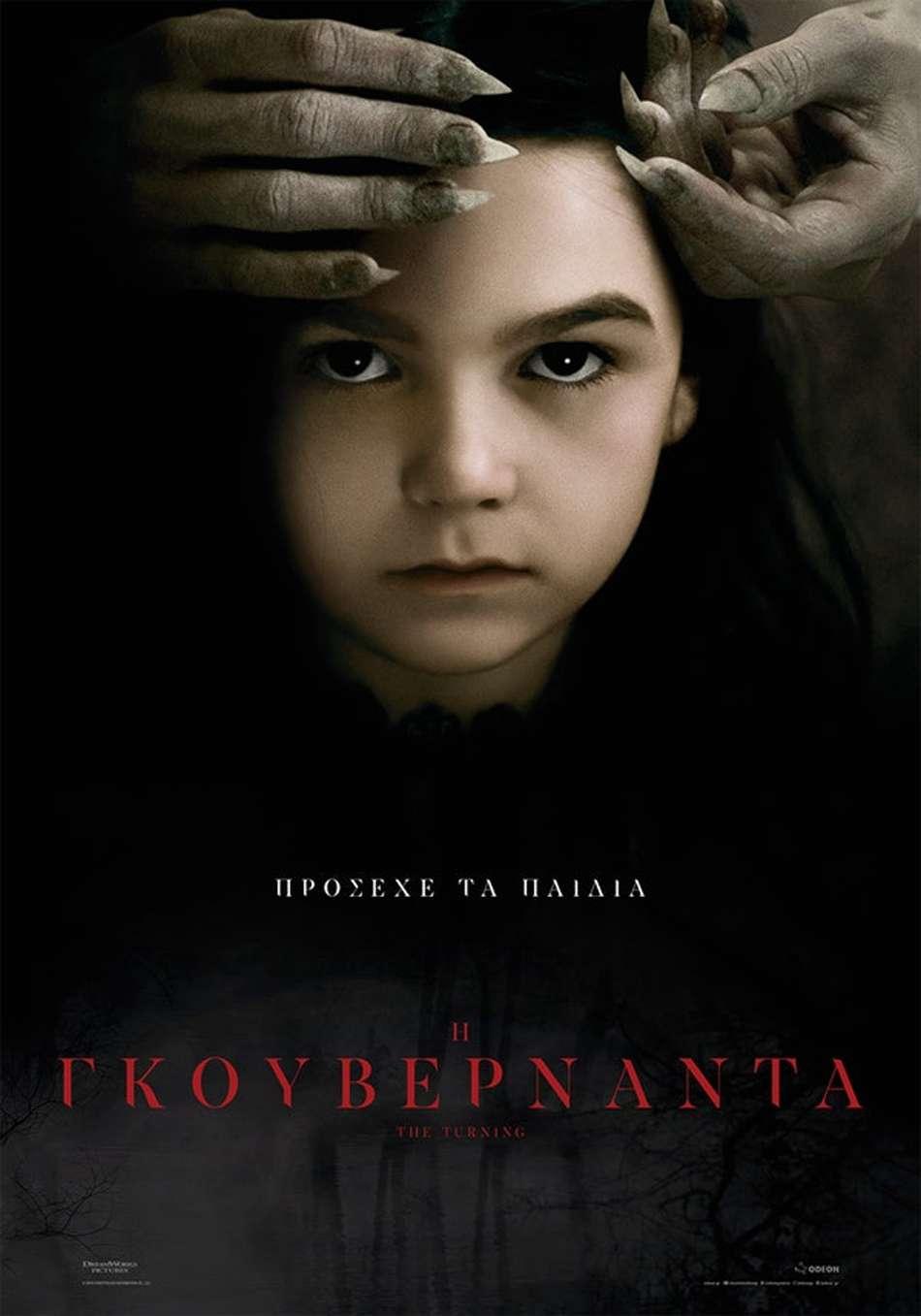 Η Γκουβερνάντα (The Turning) Poster