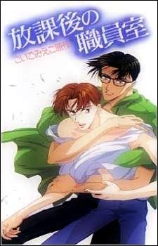 Houkago no Shokuinshitsu Cover Image
