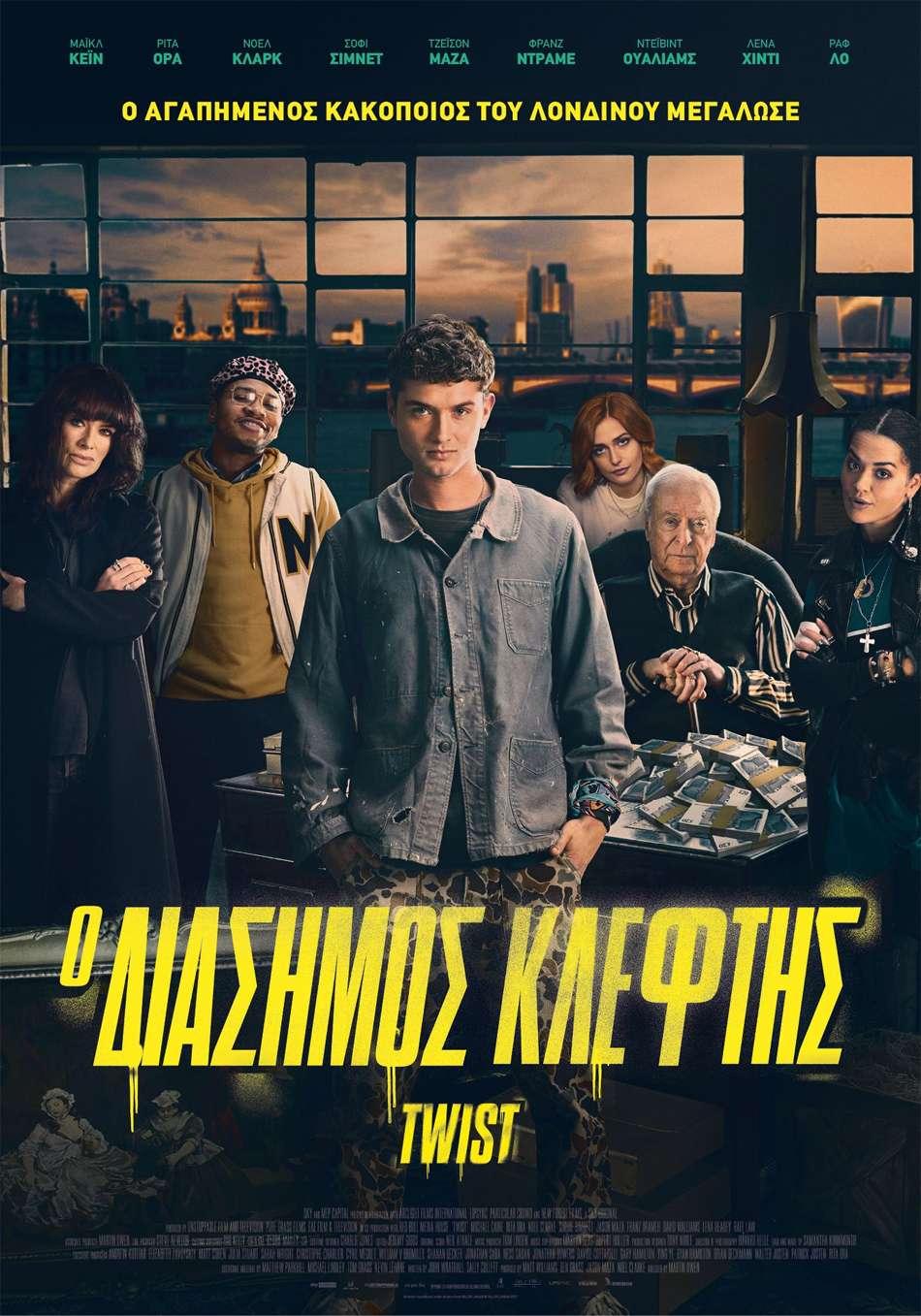 Ο διάσημος κλέφτης (Twist) Poster