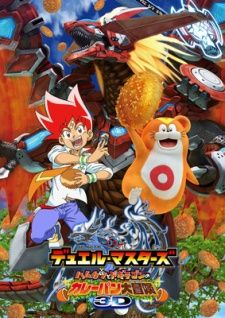 Duel Masters: Hamukatsu to Dogiragon no Curry-pan Daibouken's Cover Image