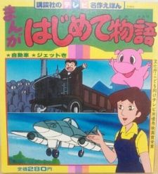 Manga Hajimete Monogatari OVA's Cover Image