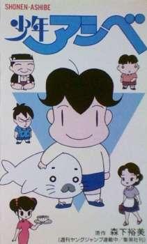 Shounen Ashibe's Cover Image