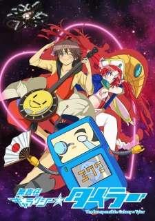Musekinin Galaxy☆Tylor's Cover Image