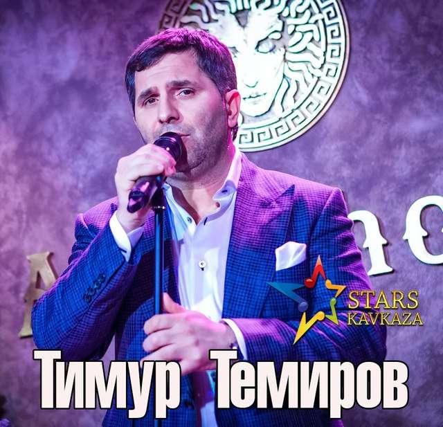 МОЯ ГОЛУБКА ТИМУР ТЕМИРОВ СКАЧАТЬ БЕСПЛАТНО