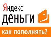 Как пополнить Яндекс деньги?