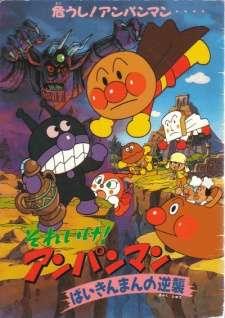 Sore Ike! Anpanman: Baikinman no Gyakushuu's Cover Image