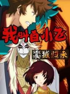 Wo Jiao Bai Xiaofei's Cover Image