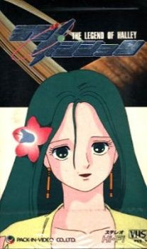 Love Position: Halley Densetsu's Cover Image
