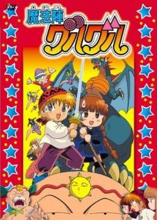 Mahoujin Guru Guru Movie Cover Image