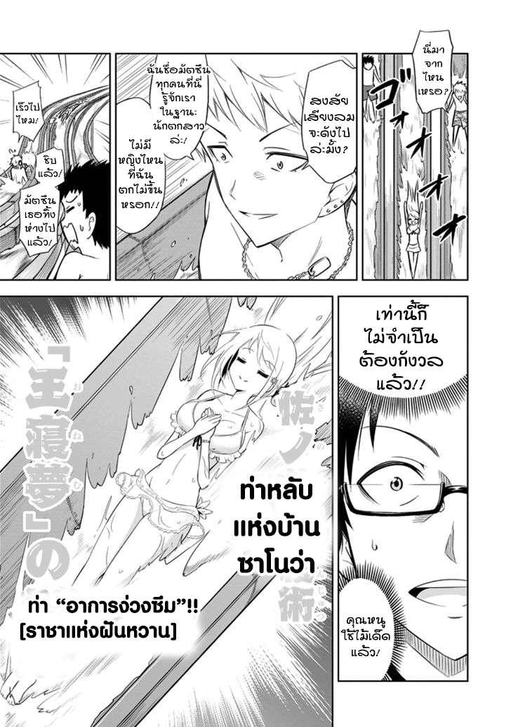 อ่านการ์ตูน Ayane Oujou-sama wa Sanova B**ch ni Araserareru ตอนที่ 3 หน้าที่ 7