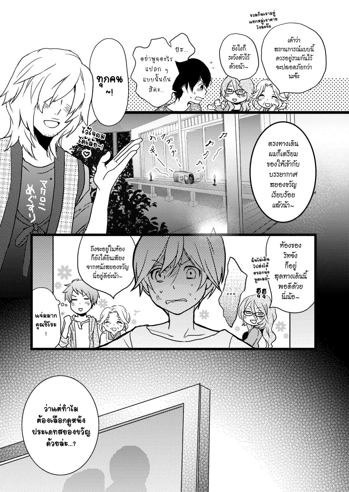 อ่านการ์ตูน Bokura wa Minna Kawaisou ตอนที่ 6 หน้าที่ 7