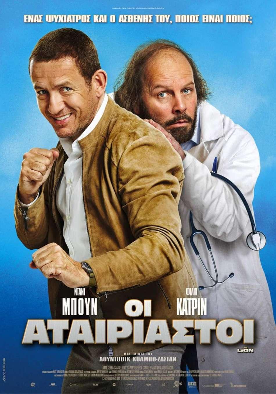 Οι Αταίριαστοι (Le Lion) Poster