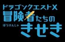 Dragon Quest X: Boukensha-tachi no Kiseki's Cover Image