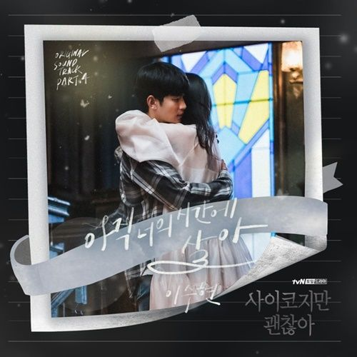 Lee Suhyun AKMU Akdong Musician Letras