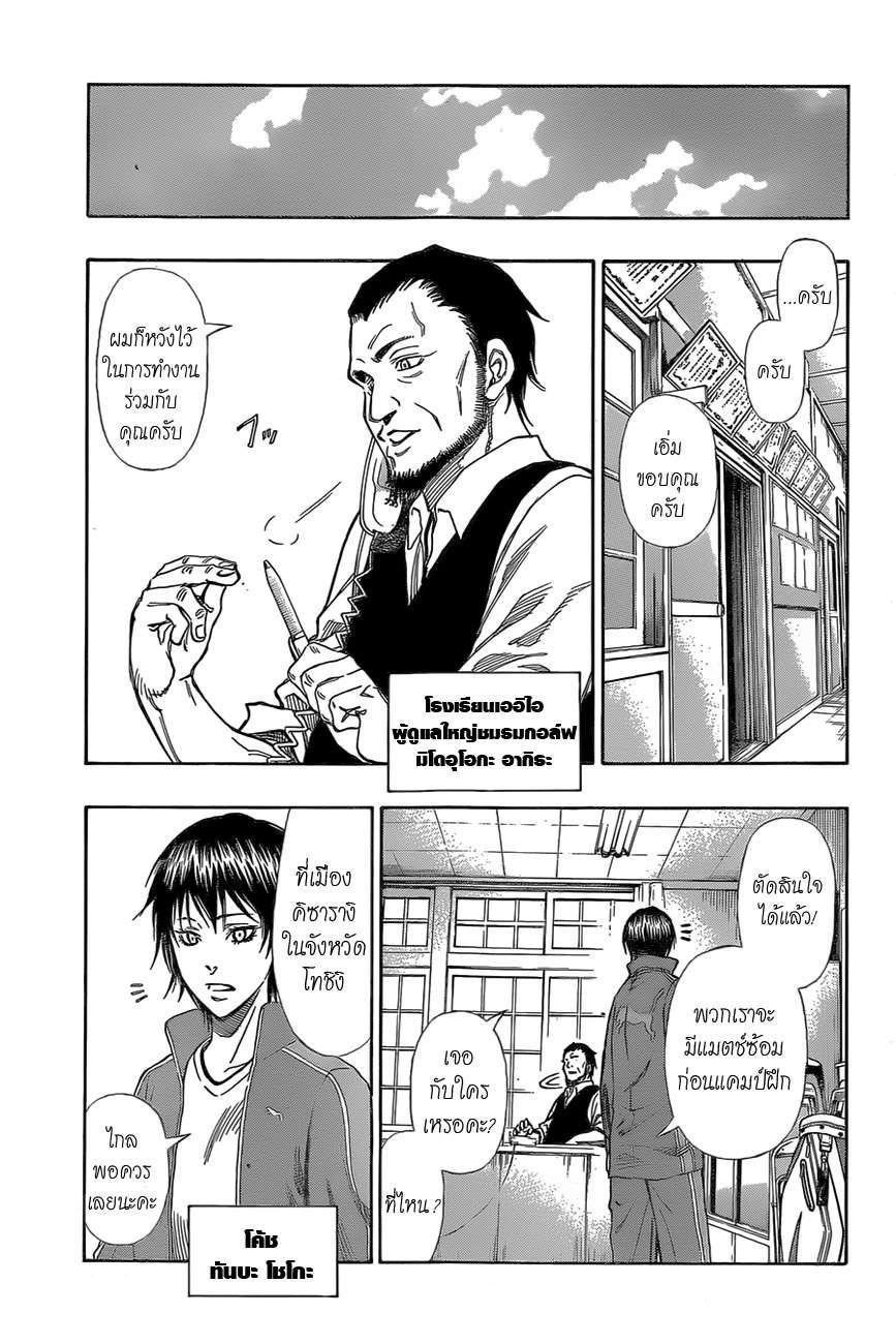 อ่านการ์ตูน Robot x Laserbeam ตอนที่ 11 หน้าที่ 17