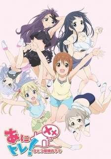 Anitore! XX: Hitotsu Yane no Shita de's Cover Image
