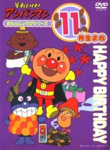 Sore Ike! Anpanman: Otanjoubi Series's Cover Image