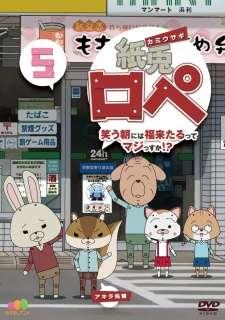 Kamiusagi Rope: Warau Asa ni wa Fukuraitaru tte Maji ssuka!?'s Cover Image
