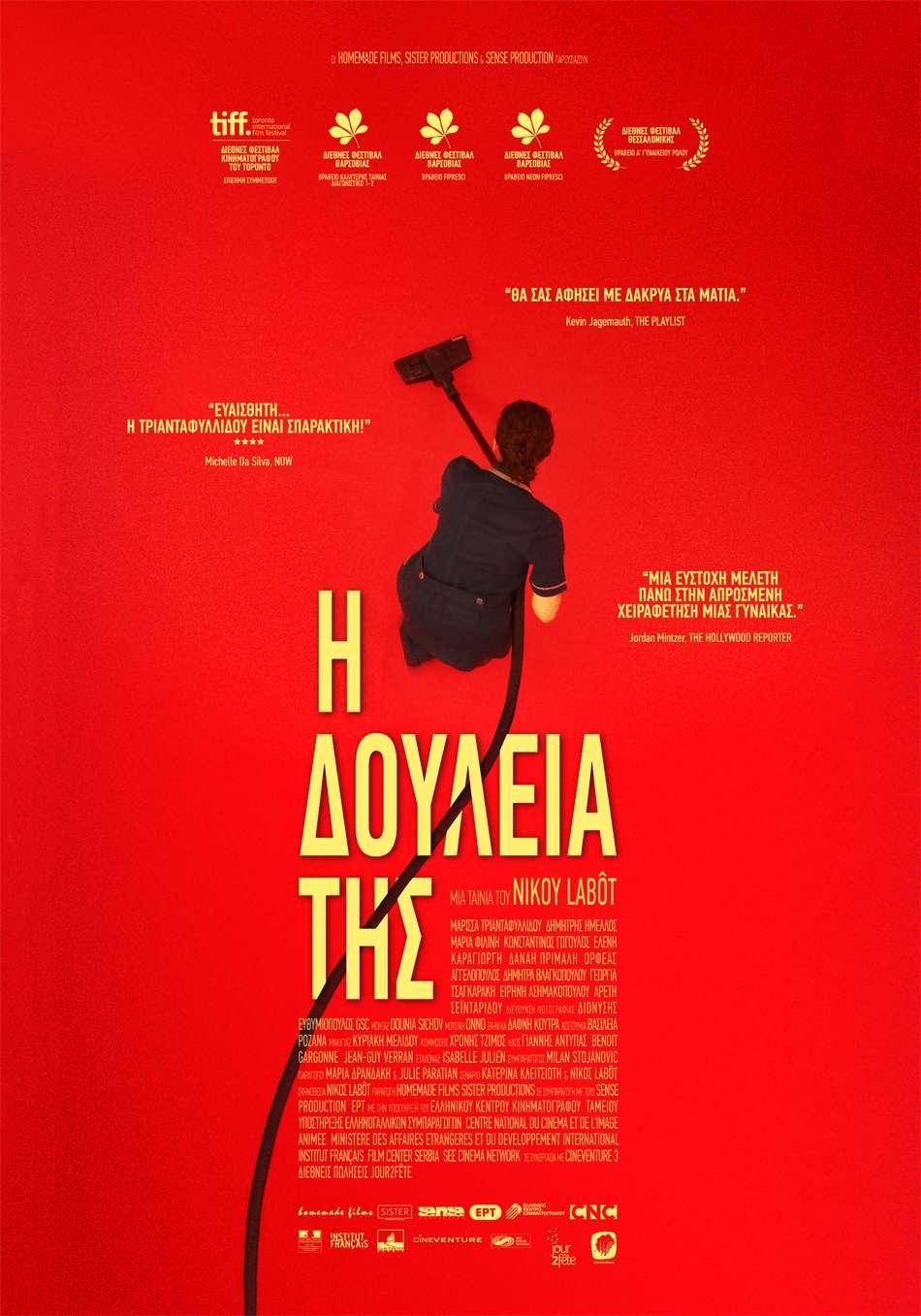 Η Δουλειά Της (Her Job) Poster Πόστερ