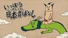 Ippou Nippon Mukashibanashi's Cover Image