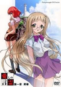 Itoshi no Kotodama's Cover Image