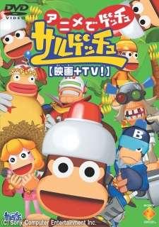 Saru Getchu Movie: Ougon no Pipo Helmet - Ukki Battle's Cover Image