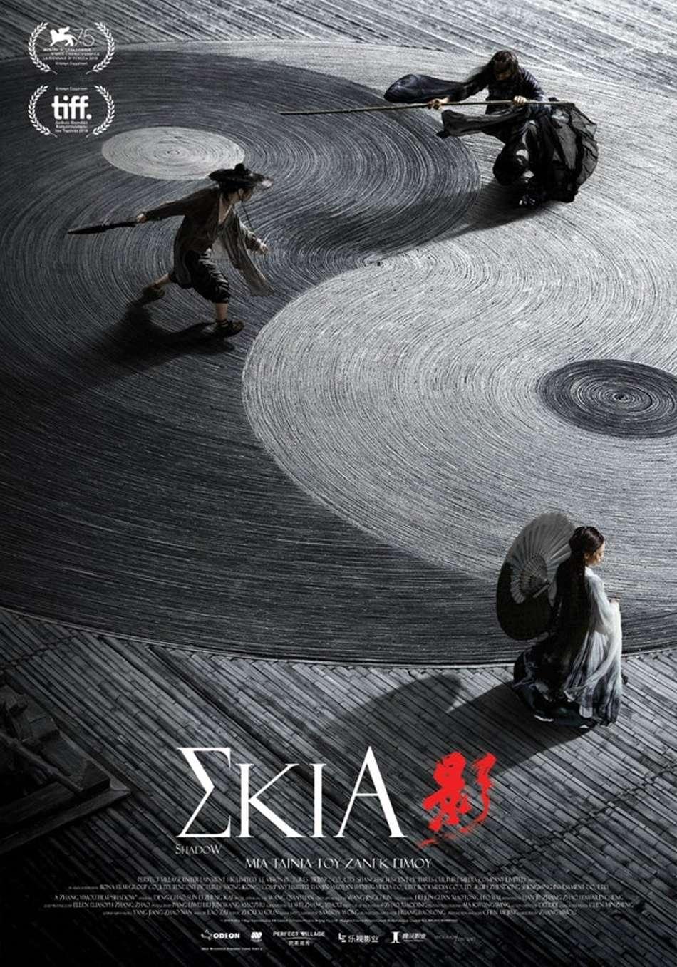 Σκιά (Ying / Shadow) Poster Πόστερ