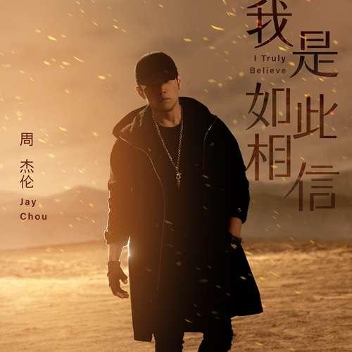Jay Chou Lyrics