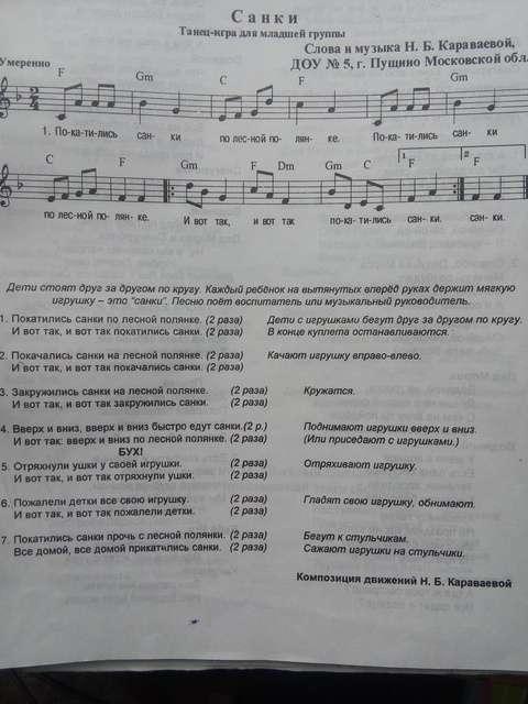 НАШИ ДЕТКИ В САНКИ СЕЛИ ГРОМКО ПЕСЕНКУ ЗАПЕЛИ СКАЧАТЬ БЕСПЛАТНО