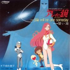 Arei no Kagami: Way to the Virgin Space's Cover Image