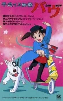 Heisei Inu Monogatari Bow's Cover Image