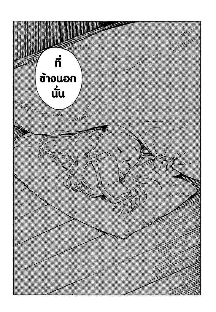 อ่านการ์ตูน Totsukuni no shoujo ตอนที่ 15 หน้าที่ 34