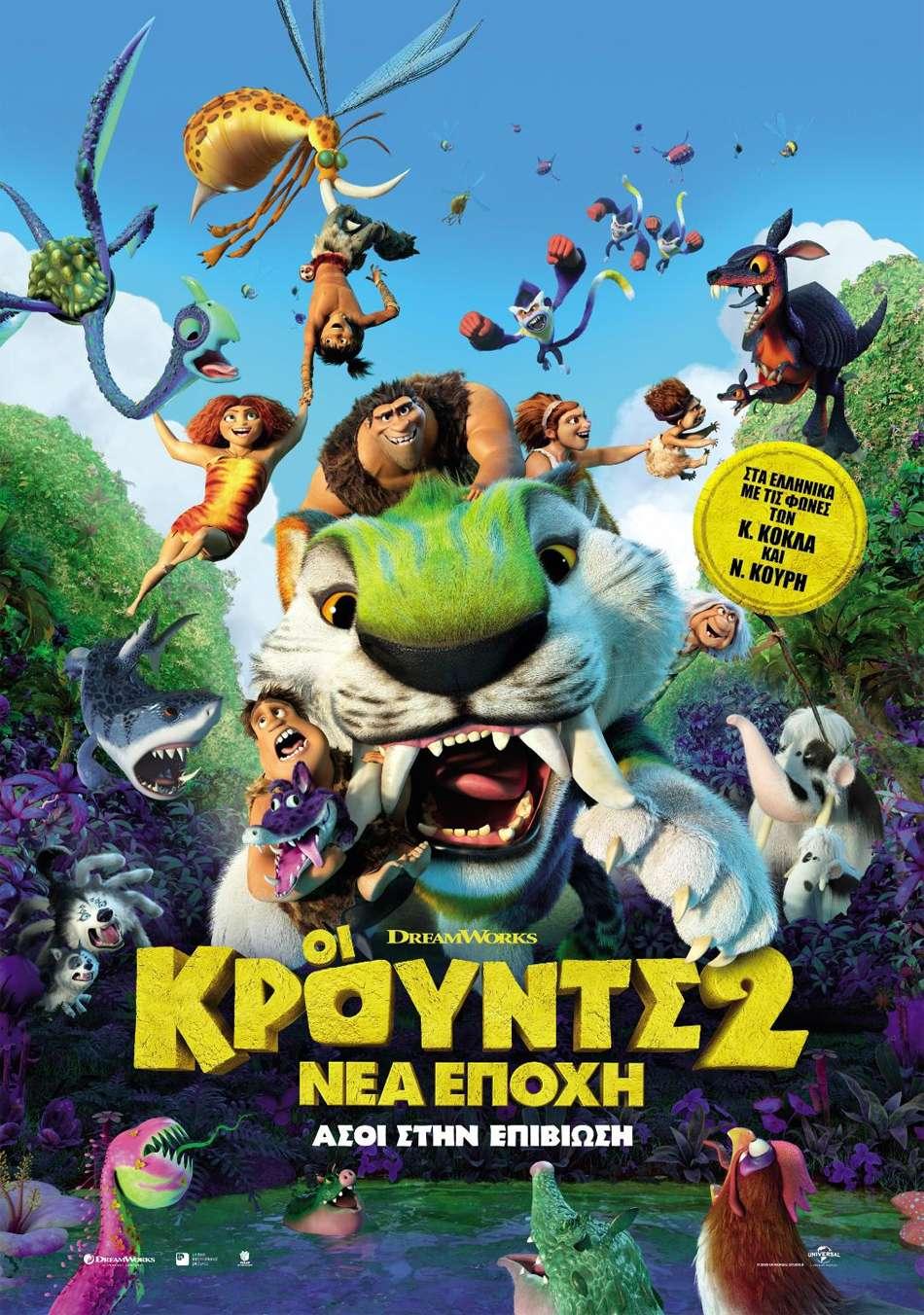 Οι Κρουντς 2: Νέα Εποχή (The Croods: A New Age) Poster