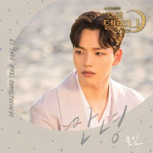 Paul Kim – Hotel Del Luna OST Part.10 (MP3)