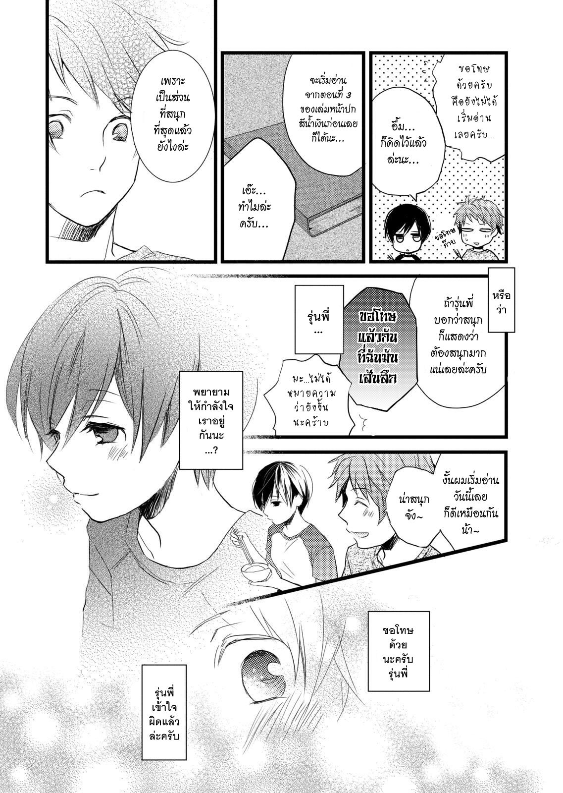 อ่านการ์ตูน Bokura wa Minna Kawaisou ตอนที่ 20 หน้าที่ 22