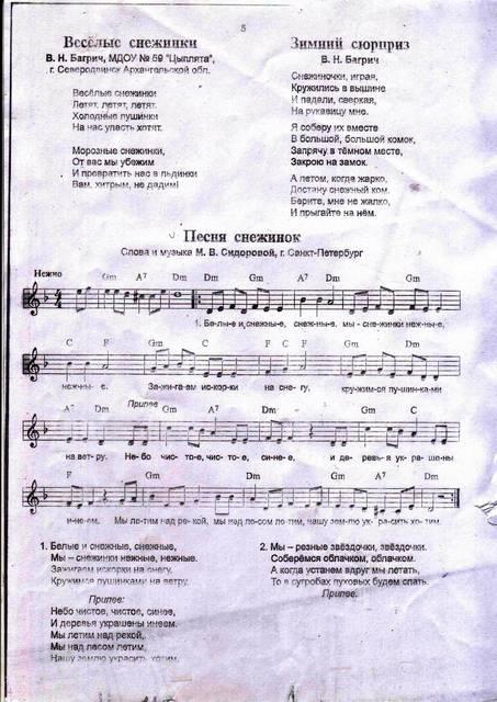 ПЕСНЯ КАРУСЕЛЬ СНЕЖИНОК МИНУСОВКА СКАЧАТЬ БЕСПЛАТНО